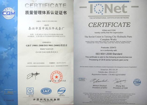 齿轮泵ISO9001认证
